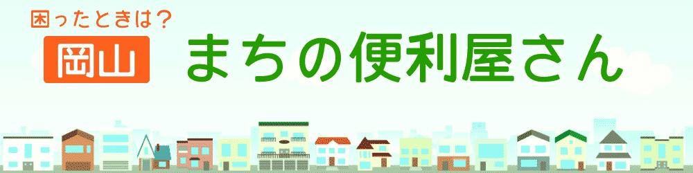 便利屋岡山