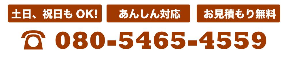 岡山まちの便利屋さんの電話番号